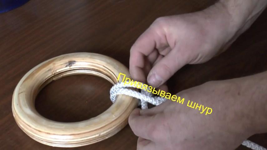 Привязываем шнур