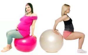 Беременные и фитбол