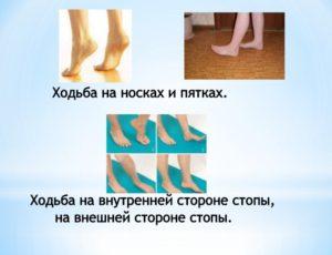 Ходьба на носках и пятках