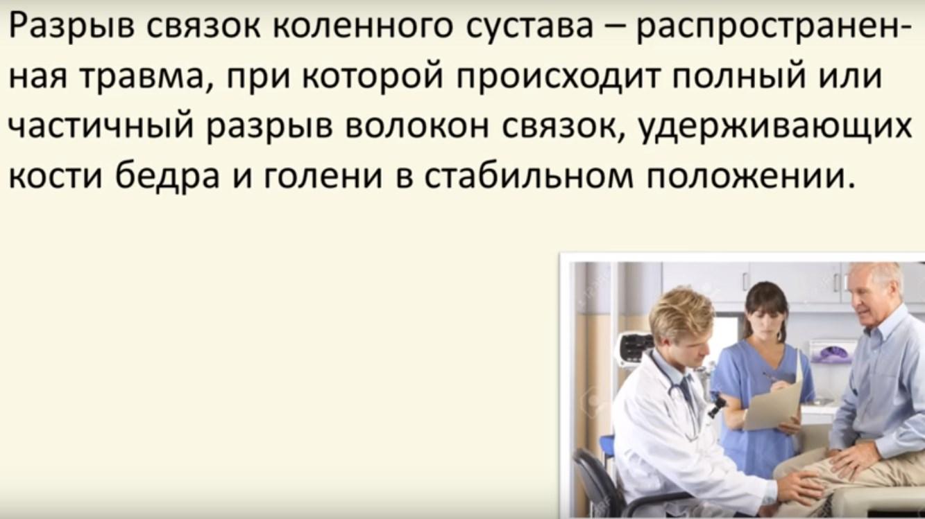 Характеристика болезни